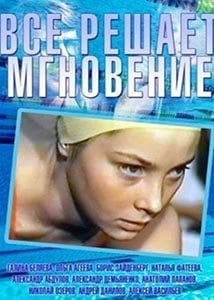 bce swimming movies filmy o plywakach
