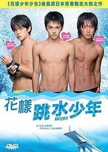 dive!! filmy o pływaniu