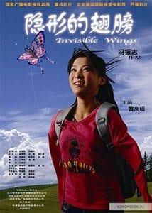 filmy o pływaniu invisible wings