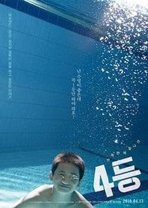 Fourth Place - filmy o pływaniu