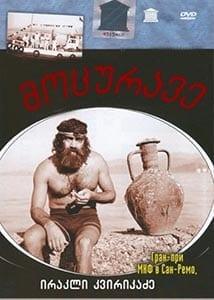 motsurave filmy o plywaniu