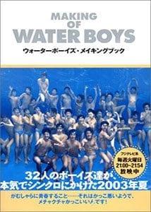 waterboys2003 pływanie synchroniczne