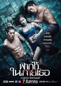 Zlozone w ich ciele - filmy o pływaniu